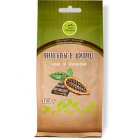 Какао-бобы в горьком шоколаде, сырые не обжаренные, 100г